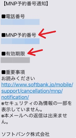 softbank MNP到mineo